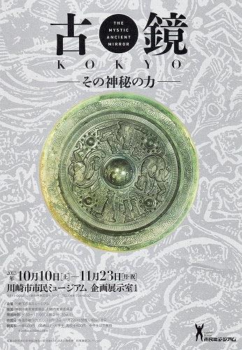古鏡27.10.10-11.23川崎市民ミュージアム(2面貸出)