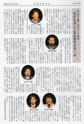 『庁報かながわ』(100号)掲載の拙稿