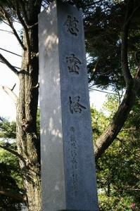 招魂社忠霊塔