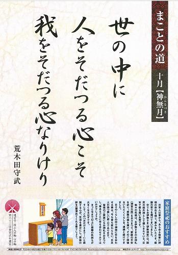 10月 社頭掲示ポスター
