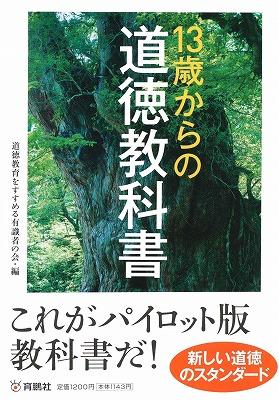 道徳教育をすすめる有識者の会・編 育鵬社 税込1200円