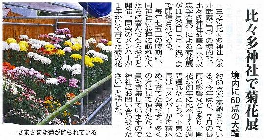 タウンニュース伊勢原版 11月13日号