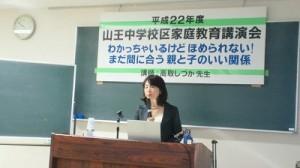 山王中学校区家庭教育講演会