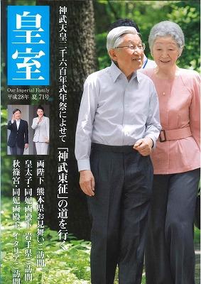 『皇室』 平成28年夏71号