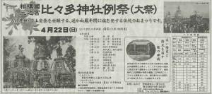 神奈川新聞 20日