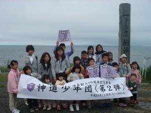 納沙布岬から北方四島を望む子どもたち(昨夏)