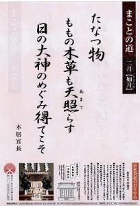 2月 社頭ポスター