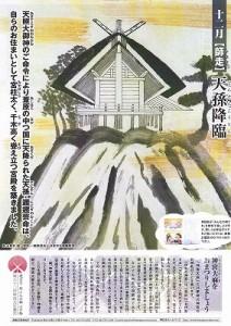 県神社庁 12月のポスター