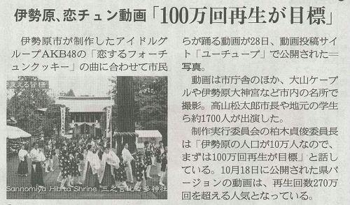 産経新聞 11月29日