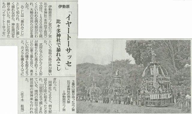 神奈川新聞 23日