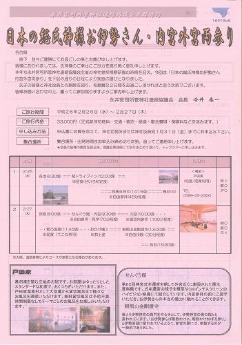 お伊勢さん参宮旅行 2月26日・27日