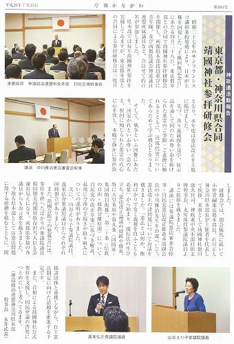 『 庁報かながわ 』 靖國神社参拝研修会報告書