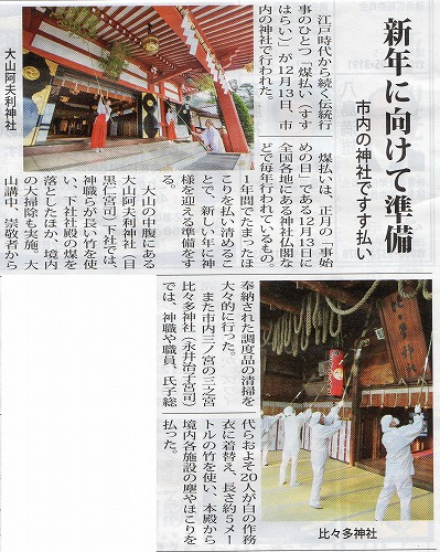タウンニュース 12月23日号