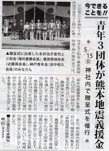 伊勢原タイム 5月20日号