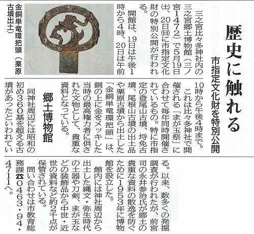 タウンニュース 5月11日号