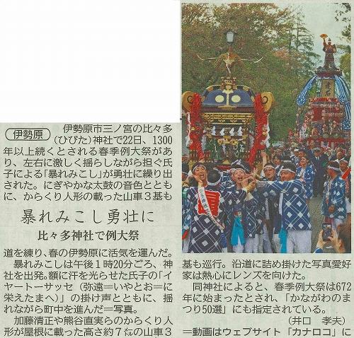 神奈川新聞 4月24日