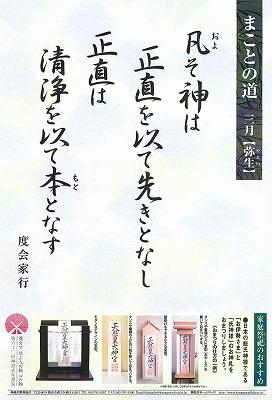 社頭ポスター 3月