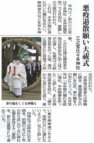 タウンニュース伊勢原版 7月9日号