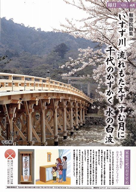 社頭掲示ポスター(4月)