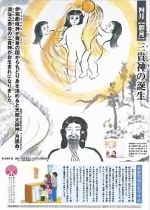神社庁 4月ポスター