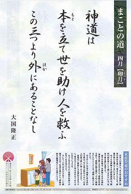 4月の社頭ポスター
