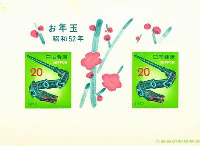 竹へび(大山の郷土玩具)意匠の記念切手
