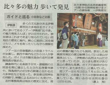神奈川新聞記事 5月24日