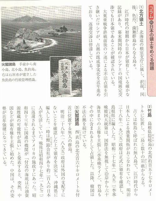 高等学校 『 最新日本史 』 明成社より