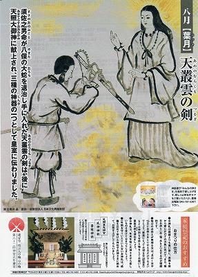 神社庁ポスター 8月