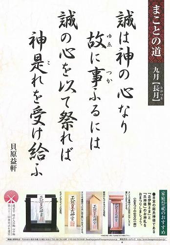 9月 社頭ポスター