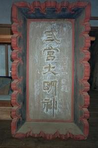 語呂ではないものの「弐」の文字の二を三に表記する扁額(へんがく)