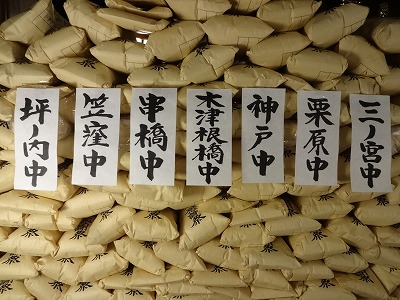 比々多地区内の献穀米