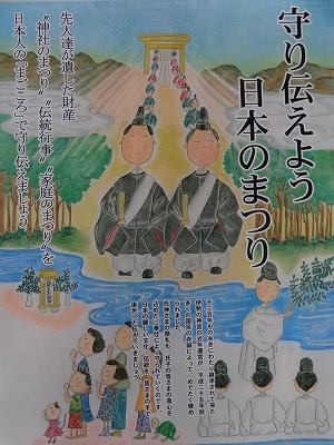 神奈川県神社庁ポスター