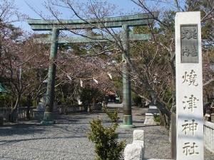 延喜式内 焼津神社