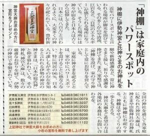 タウンニュース伊勢原版(11月19日)