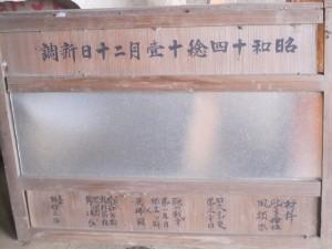 境内の風損木材を用いた棚板