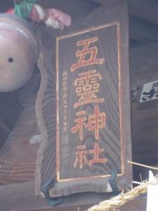 五霊神社の本殿扁額