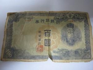 寿老人が図案された百円札
