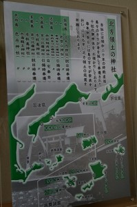 根室・金刀比羅神社では北方四島の神社の神さまをお預かりしています