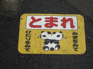 歩道に貼られた安全確認の標示