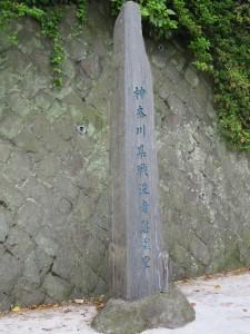神奈川県戦没者慰霊堂(横浜市港南区最戸)