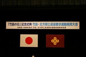 竹島の日記念式典(平成20年2月22日)