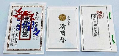 右より神宮暦、靖國暦、神社宝運暦
