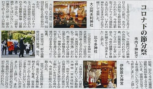 タウンニュース伊勢原版 2月5日号