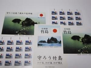 「県土竹島を守る会」販売の絵葉書・シール