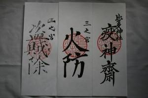 「火防札」(中央)