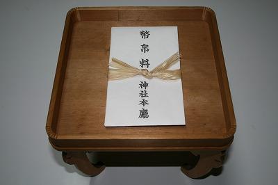 例祭(大祭)にお供えする神社本庁からの幣帛料