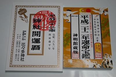 運命宝鑑(右 1,500円)・神社開運暦(左 1,000円)