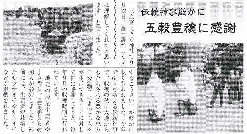 「産土講祭」記事 ( JAいせはら 10月号 )