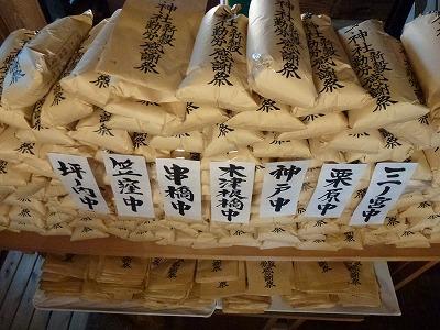 氏子中の献穀米